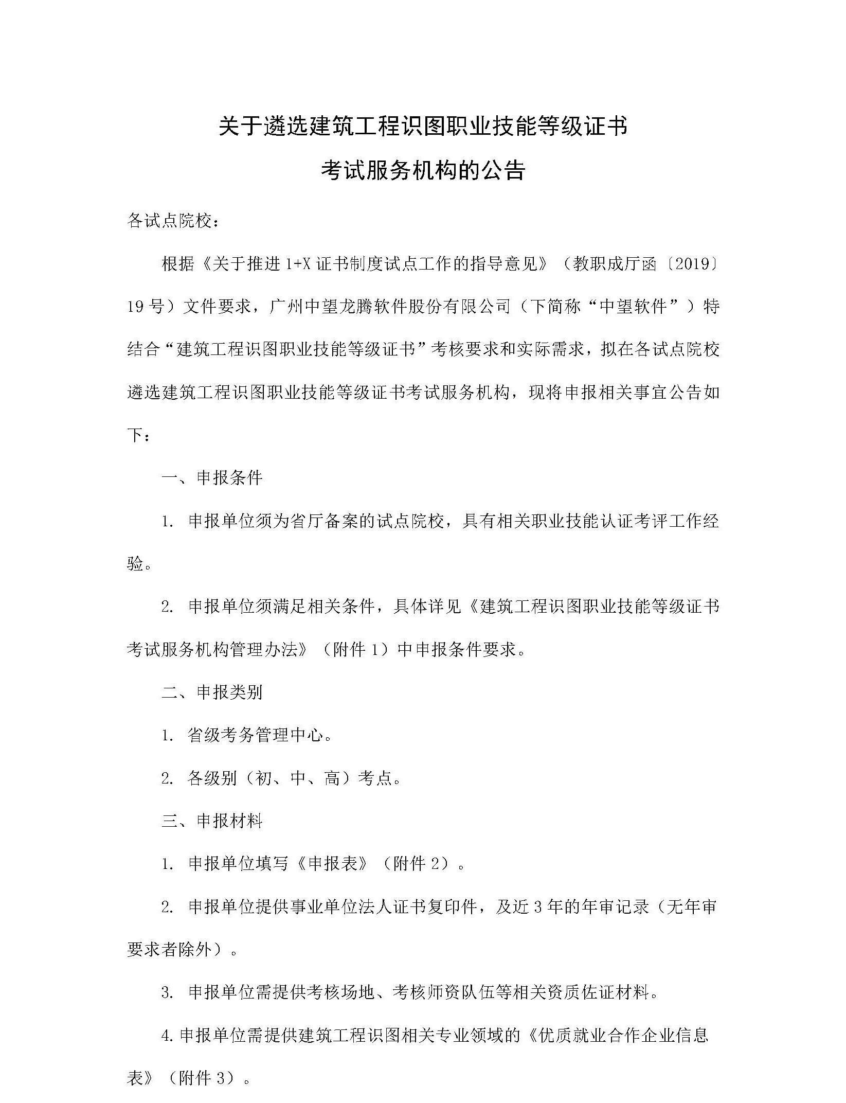 考试服务机构招募公告 - 改_页面_1.jpg
