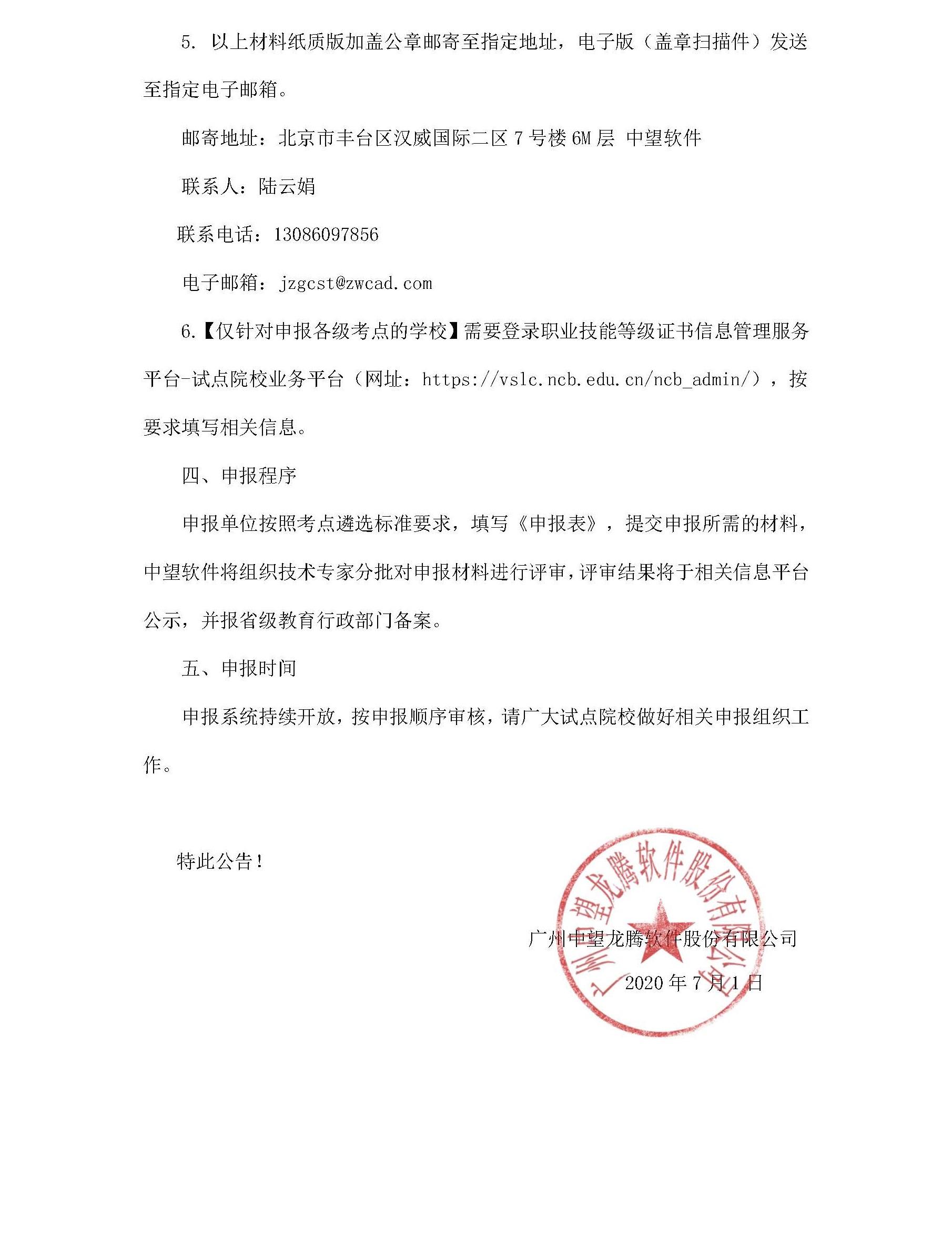 考试服务机构招募公告 - 改_页面_2.jpg