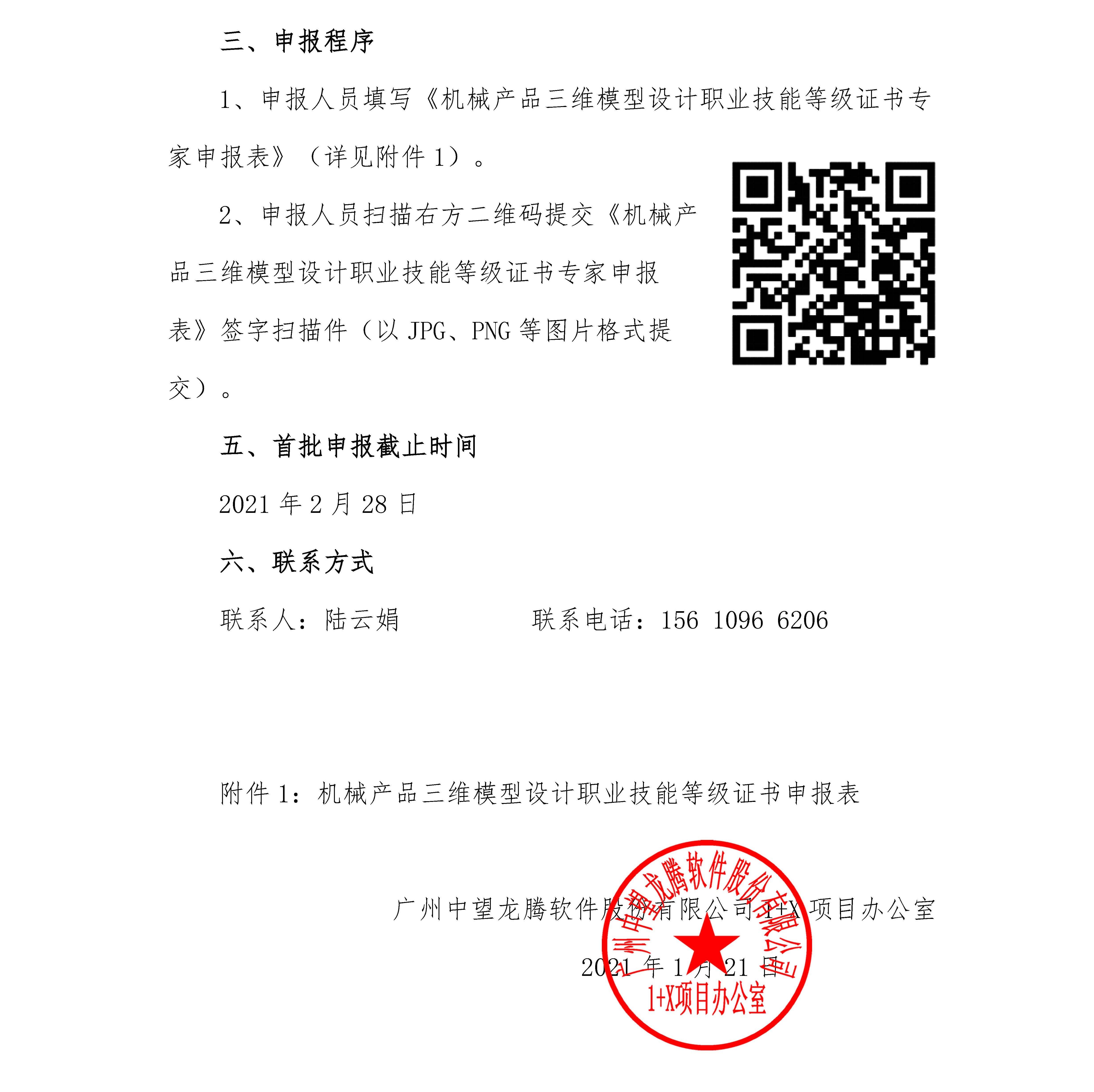 关于公开招募机械产品三维模型设计职业技能等级证书专家委员会首批专家的公告_页面_3.jpg